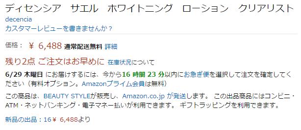 Amazon サエル