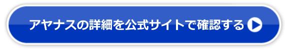 http://kuchikomi-aya.com/lp/ayanasu.html