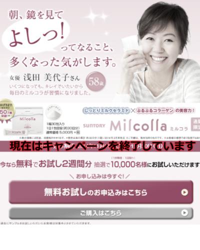 ミルコラ キャンペーン
