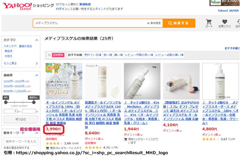 メディプラスゲル Yahoo!ショッピング